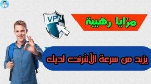 Free vpn لتصفح المواقع المحجوبة