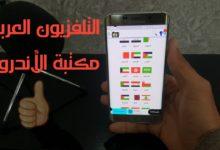 التلفزيون العربي لمشاهدة القنوات و الافلام