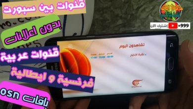 Photo of تطبيق من صديق   قنوات بدون انقطاع و يدعم النت الضعيف