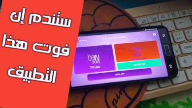 تطبيق bein tv box