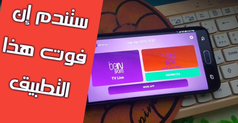 تطبيق bein tv box