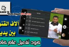 Photo of تطبيق Black tv بكود تفعيل شغال %100 /2020