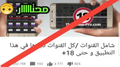 Photo of تحميل تطبيق الشامل