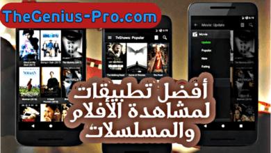 Photo of الأفلام و المسلسلات على هاتفك بتقنية 4K و لجميع الهواتف الذكية