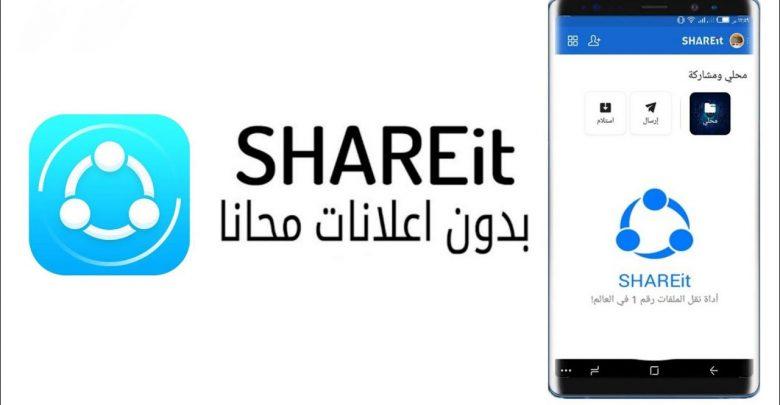 حميل-shareit-بدون-اعلانات-اخر-اصدار-شير-ات