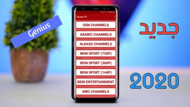 Photo of تحميل تطبيق ياسين تيفي بالتحديث الجديد yacine tv 2020