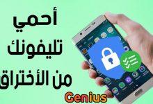 Photo of كيف تحمي هاتفك من الإختراق ؟