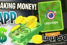 Photo of الربح من الهاتف تطبيق clipcaps و استراتجية ربح 50$ يوميا