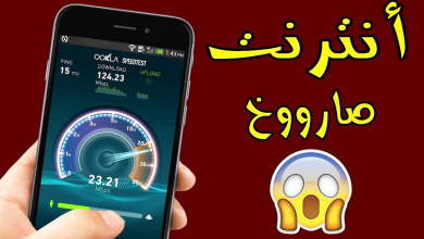 تسريع الانترنت و كسر حاجز النت الضعيف (wifi و 4Gو 3G)