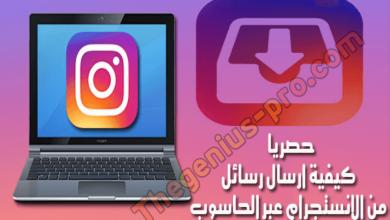 Photo of كيف تتصفح حساب انستغرام على الحاسوب instagram