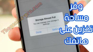 Photo of فعل هذه الميزة على هاتفك و تخلص من مشكل مساحة الهاتف الممتلئة