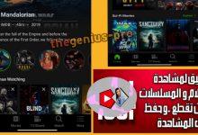 تطبيق الافلام و المسلسلات