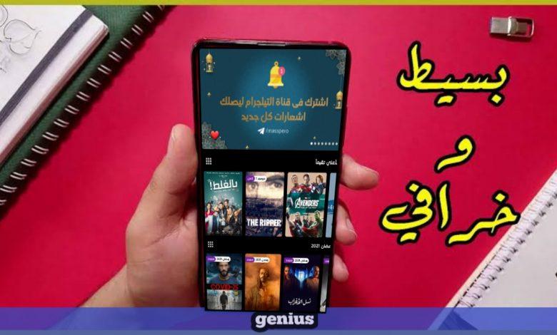 أفضل تطبيق مشاهدة الافلام و المسلسلات العربية و الأجنبية مجانا 2021