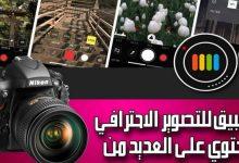 أفضل تطبيق تصوير و تحسين كاميرا