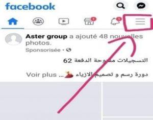 طريقة اخفاء الأصدقاء على الفيسبوك