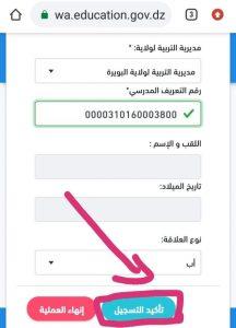 طريقة معرفة معدل إبنك على موقع رسمي لوزارة تربية وطنية